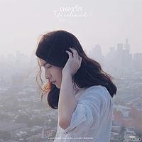 เพลงรัก - ซิน.mp3