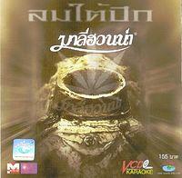 มาลีฮอนนา - 08-กลัว.mp3