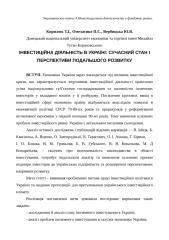 Омелаенко П.С., Кирилюк Т.И..doc