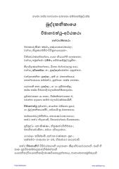 PA26_KN6_Vimanavaththu_Attakatha.pdf