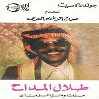 مرت _ طلال مداح.mp3