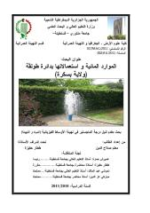 رسالة ماجستير الموارد المائية و استعمالاتها بدائرة طولڤة.pdf