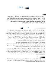 مجازر 8 ماي 1945.pdf