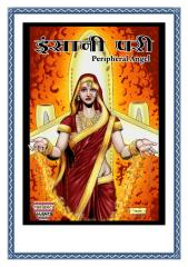 Insaani Pari (Peripheral Angel) Comic - Mohit Trendster, Tadam Gyadu.pdf