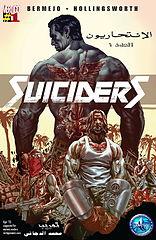 Suiciders 1 2015 arab.cbr