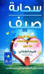 كريم الشاذلي- سحابة صيف.pdf