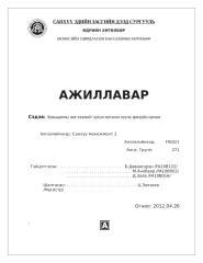 Хувьцаа FIN бие даалт 2.docx