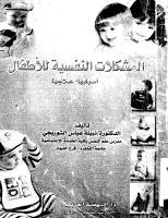 المشكلات النفسيه للاطفال اسبابها-علاجها.pdf 3,669 KB  المشكلات النفسيه للاطفال اسبابها-علاجها.pdf ___-