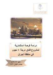 دراسة الفرص الاستثمارية لمشروع فندق 4 نجوم.pdf