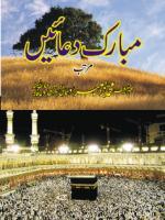 Mubarak Duain (Prayers in Urdu Language).pdf