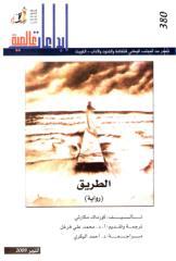 رواية الطريق - كورماك مكارثي.pdf