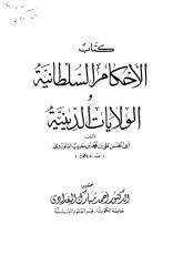 الاحكام السلطانية للماوردي.pdf