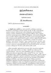 PA40_KN19_Jathaka_7_Attakatha.pdf