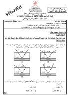 الفيزياء_2.pdf