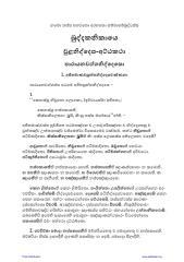 PA42_KN21_Chuulaniddesa_Attakatha.pdf
