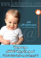 موسوعة نمو و تربية الطفل.pdf