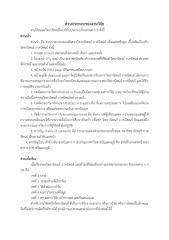 13495_ส่วนประกอบของงานวิจัย.pdf