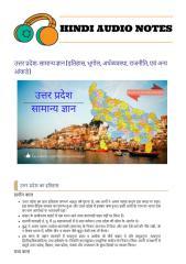 उत्तर प्रदेश- सामान्य ज्ञान [इतिहास, भूगोल, अर्थव्यवस्था, राजनीति, एवं अन्य आंकडे] _ Hindi Audio Notes.pdf