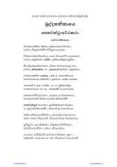 PA27_KN7_Pethavaththu_Attakatha.pdf