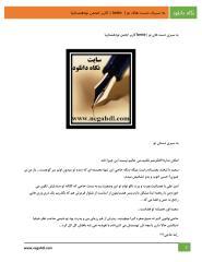 be sabziye dastane to(zarhonar.ir).pdf