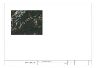 發祥村瑞翠農路災修復建工程-圖檔.pdf
