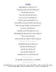 وبلاگ ابراهیم زمان 5.pdf