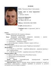 Омелаенко П.С..doc