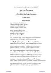 PA43_KN22_Pathisambhidamagge_Attakatha.pdf