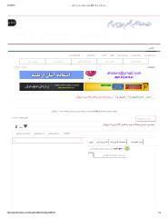 تبدیل صفحات وب به فایل pdf برای 3 مرورگر.pdf