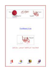 تصميم القاطع الخرسانية.pdf